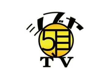 YouTuber、芸人、アイドルが出演するYouTubeチャンネル【シブヤ5丁目TV】がローンチしました。