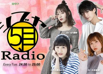 シブヤ5丁目RadioがInter FMとFM愛知にて10月4日(日)よりスタート!