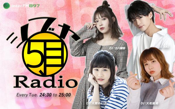 シブヤ5丁目RadioがInter FMとFM愛知にて10月4日(日)よりスタート!サムネイル