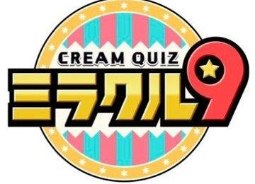 当社専属のマーフィー波奈がテレビ朝日系列で放映の「くりぃむクイズ ミラクル9」に出演決定!