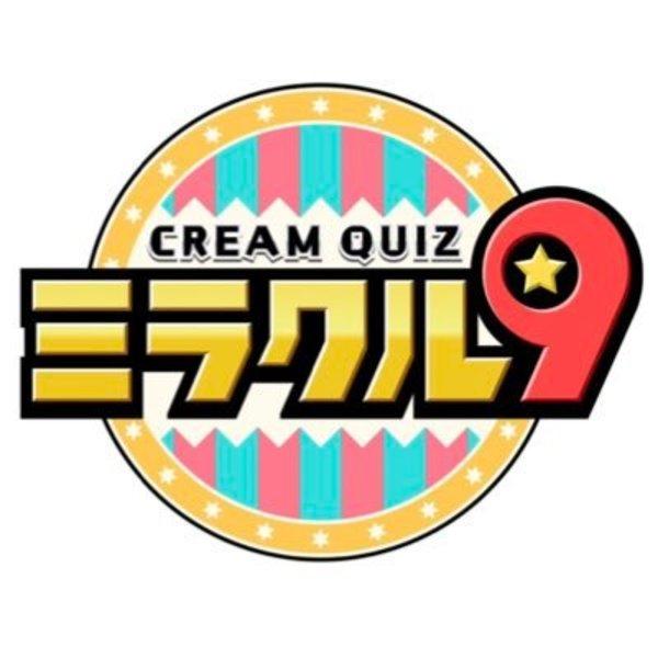当社専属のマーフィー波奈がテレビ朝日系列で放映の「くりぃむクイズ ミラクル9」に出演決定!サムネイル