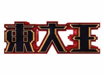 本日マーフィー波奈がTBS系列で放映の「東大王」に再出演!