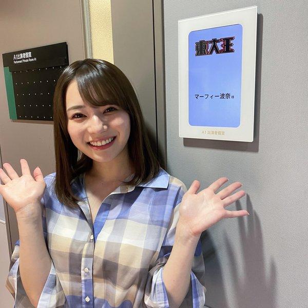 当社専属のマーフィー波奈がTBS系列で放映の「東大王」に出演決定!サムネイル